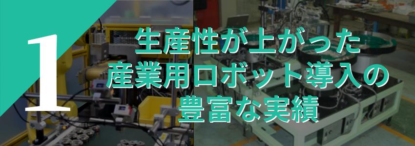 生産性が上がった産業用ロボット導入の豊富な実績