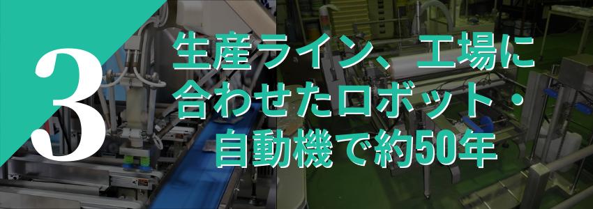 生産ライン、工場に合わせたロボット・自動機で約50年