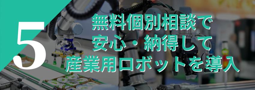無料個別相談で安心・納得して産業用ロボットを導入