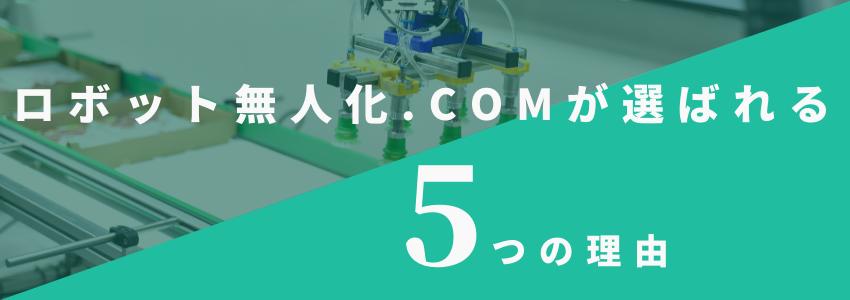 ロボット無人化.comが選ばれる5つの理由